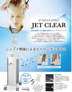 JET CLEARキャンペーン